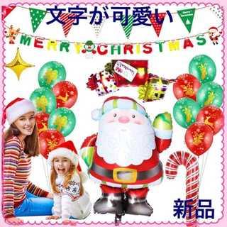 【値上がりする前に☆】ANBURT クリスマスバルーン 風船 21点セット(その他)