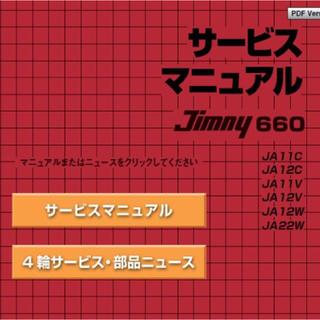 スズキ(スズキ)の*ジムニー  サービスマニュアル 整備解説書、電気配線図 JA11.12.22(カタログ/マニュアル)