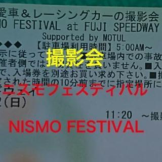 12/2 NISMO FESTIVAL 撮影会 2018 ニスモフェスティバル(モータースポーツ)