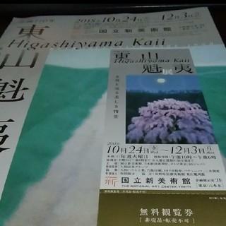 12月3日まで 東山魁夷展(美術館/博物館)