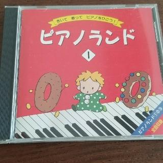 ピアノランド(童謡/子どもの歌)