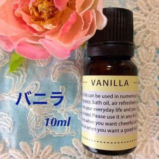 ❤️甘い香り❤️バニラ❤️100% 天然 エッセンシャルオイル❤️