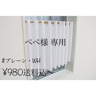 ぺぺ様 専用 UV遮熱ミラーレースカフェカーテン 142㎝×100㎝ 2枚(レースカーテン)