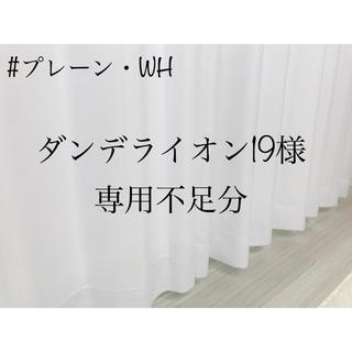 ダンデライオン19様 専用 不足分 150㎝×188㎝ 2枚(レースカーテン)