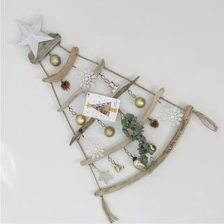 流木ツリー˚✧₊⁎壁掛けクリスマスツリー ナチュラルインテリア ウォールツリー(インテリア雑貨)