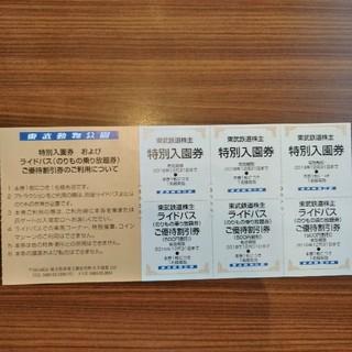 東武動物公園入園券、ライドパス各3枚(動物園)