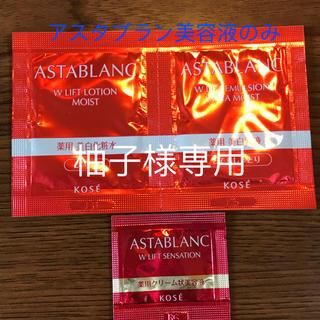 アスタブラン(ASTABLANC)の柚子様専用アスタブラン(化粧水 / ローション)