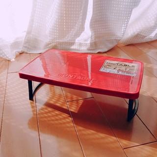 MONTAGNE ミニテーブル(折たたみテーブル)