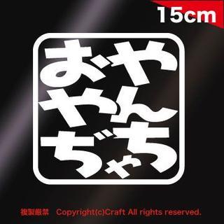 やんちゃおやぢ/ステッカー(15cm大/白)(車外アクセサリ)