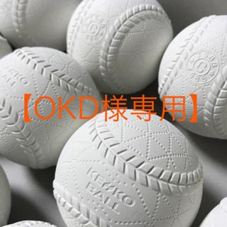 ナガセケンコー(NAGASE KENKO)の軟式C球(ボール)