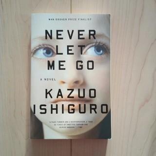 Never Let Me Go  Kazuo Ishiguro「私を離さないで」(洋書)