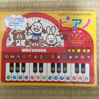 ミキハウス(mikihouse)のポカポカフレンズのおんがくえほん ピアノ MikiHOUSE. ミキハウス(楽器のおもちゃ)