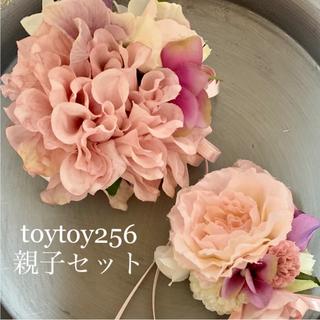 toytoy256 大小親子セット コサージュ 髪飾り  ラプンツェル ピンク(コサージュ/ブローチ)