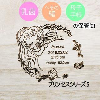 名入れ無料☆へその緒と母子手帳も入るオーロラ姫の乳歯ケース(へその緒入れ)
