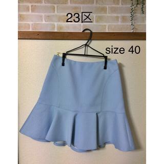 ニジュウサンク(23区)の23区♡  スカート  size40 訳あり(ミニスカート)