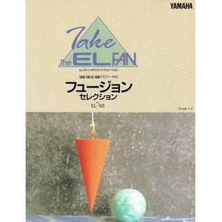 ヤマハ(ヤマハ)のエレクトーン楽譜 フュージョンセレクション グレード7・6 EL-50 データ付(ポピュラー)