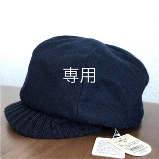 sayu様専用 新品 キャスケット(キャスケット)