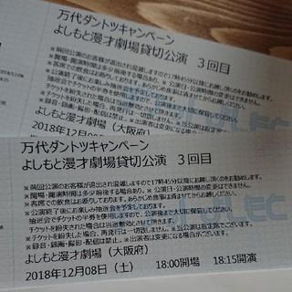 吉本漫才劇場ペアチケット !(お笑い)