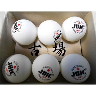ジュウイック(JUIC)のJUIC/ジュウイック★プラスチックトレーニングボール★6個(卓球)