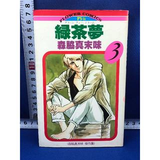 グリーン ティー ドリーム 緑茶夢 第03巻:森脇 真末味(少女漫画)