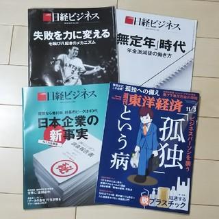 日経ビジネス&東洋経済 バックナンバー 4冊(ニュース/総合)