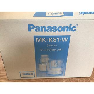 パナソニック(Panasonic)の未使用☆パナソニック☆フードプロセッサー☆MK-K81 ホワイト(フードプロセッサー)