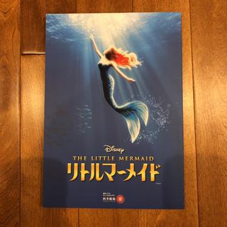 ディズニー(Disney)の劇団四季 リトルマーメイド パンフレット(ミュージカル)