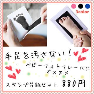 手足を汚さない!スタンプ台紙セット ベビーフォトフレーム 無害インク(手形/足形)