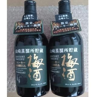 山崎 スモーキー原酒樽仕込梅酒 2本セット(リキュール/果実酒)