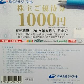 アスビー(ASBee)のジーフット 株主優待券 5000円分 ミニレター発送(ショッピング)