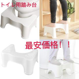 洋式トイレ用トイレ用踏み台安全補助踏み台子供踏み台足置き台(補助便座)