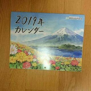 世田谷自然食品 カレンダー2019(カレンダー)