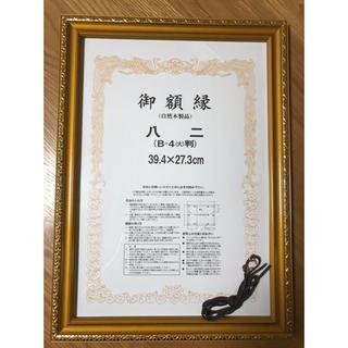 額縁 B-4大判(絵画額縁)
