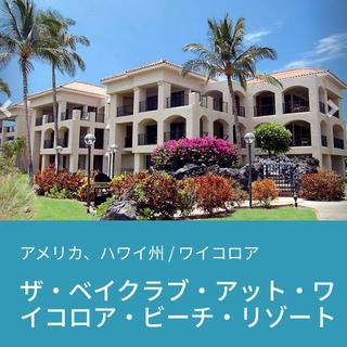 ハワイアナス(havaianas)のハワイ島 リゾートホテル 4泊分 GW(4.29〜5.3)に1室6名様まで宿泊可(宿泊券)