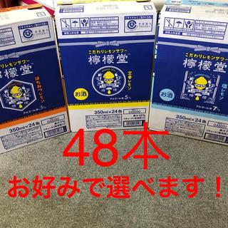 コカコーラ(コカ・コーラ)の檸檬堂 48本セット【お好みで選べます❗️】(リキュール/果実酒)