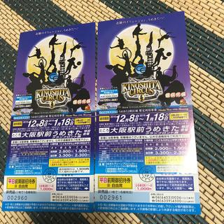 木下大サーカス 招待券 4枚セット 入場券(サーカス)