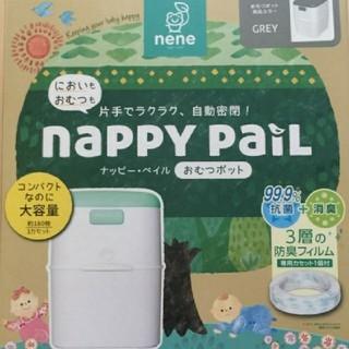 ナッピーペイル オムツ用 ゴミ箱 抗菌 消臭(紙おむつ用ゴミ箱)