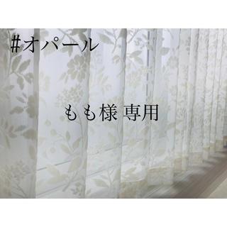 もも様 専用 レースカーテン 100㎝×145㎝ 2枚(レースカーテン)
