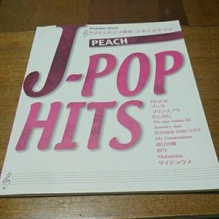ピアノ 連弾 楽譜 PEACH J-POP HITS(ポピュラー)