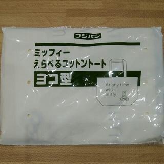 ヤマザキセイパン(山崎製パン)のフジパン ミッフィーコットントートバッグ(ノベルティグッズ)