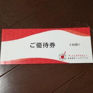 極楽湯 株主優待券(その他)