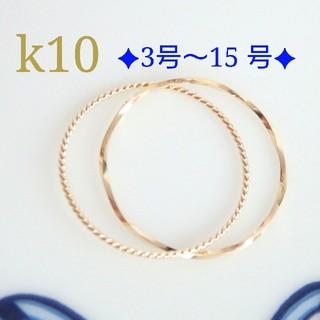 mama item様専用ページ(リング(指輪))