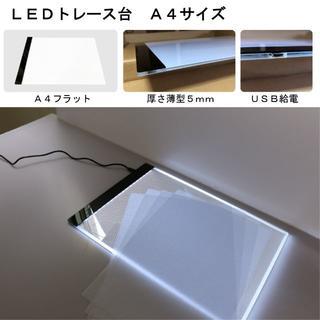 【デッサンなどに】LEDライトA4 トレース台(その他)