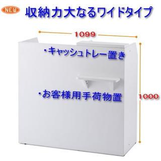 レジカウンター(その他)