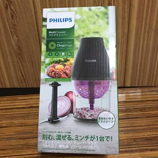 フィリップス(PHILIPS)のTK3様専用☆ 新品未開封◉フィリップス フードプロセッサー マルチチョッパー(フードプロセッサー)