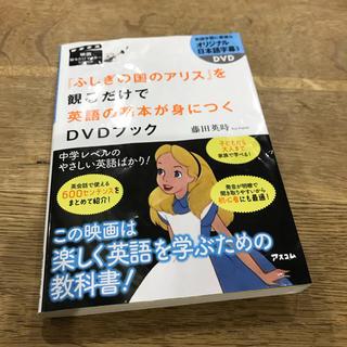 ディズニー(Disney)の不思議の国アリス 観るだけで英語の基本が身につくDVDブック(参考書)