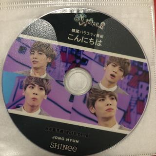 シャイニー(SHINee)のSHINee ジョンヒョン DVD(お笑い/バラエティ)