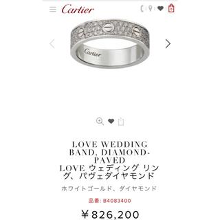 カルティエ(Cartier)のクーポン期間中のみ値下げ!カルティエ ラブリング パヴェダイヤ(リング(指輪))