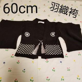 男の子和装 和服 羽織袴 お食い初め、節句やお正月 節目やお祝いに 60cm乳児(和服/着物)