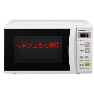 パナソニック(Panasonic)のミャンコさん専用  単機能レンジ (ホワイト)NE-E22A1-W    (電子レンジ)